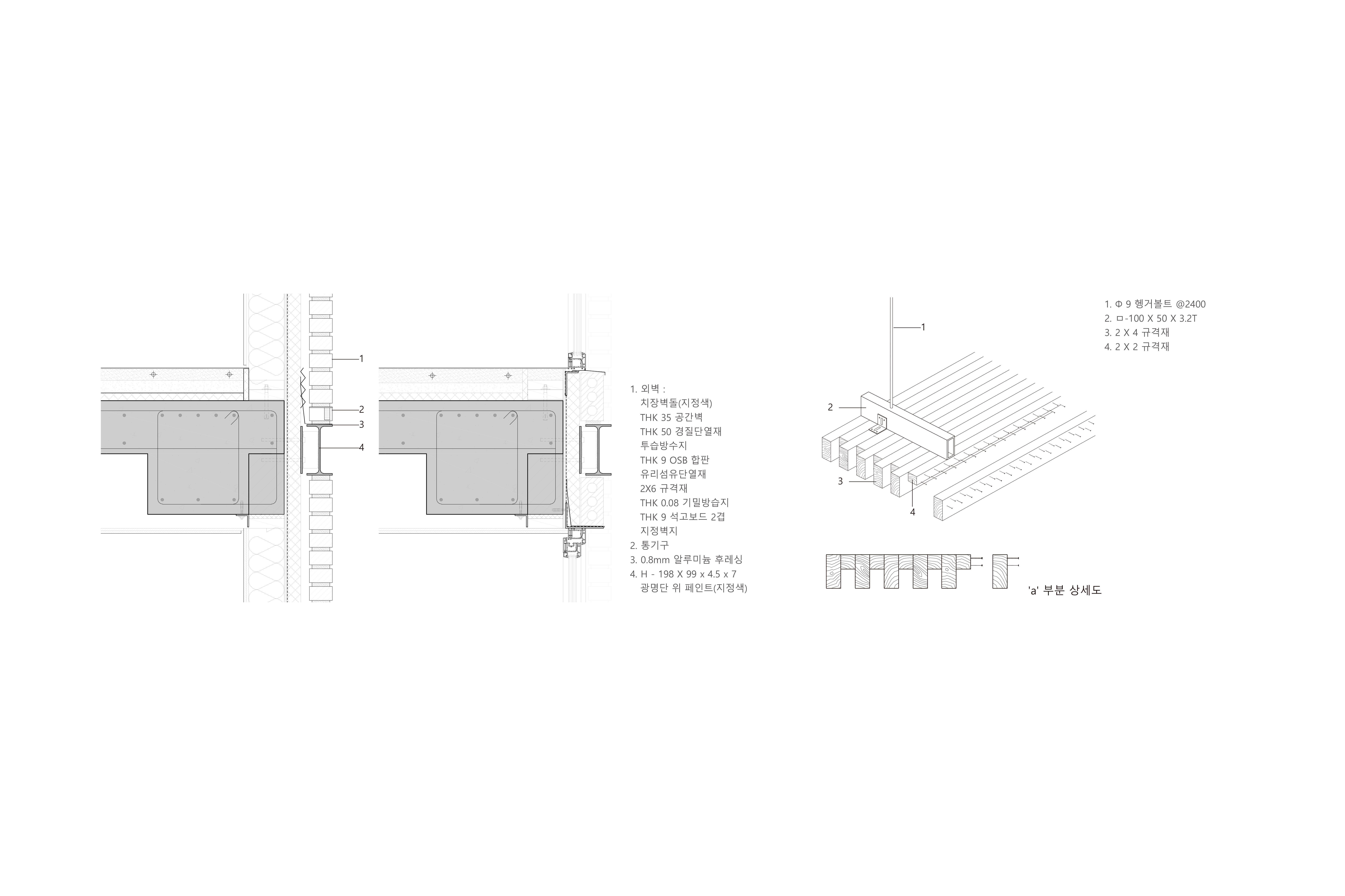 수유동 나무벽집, 2020